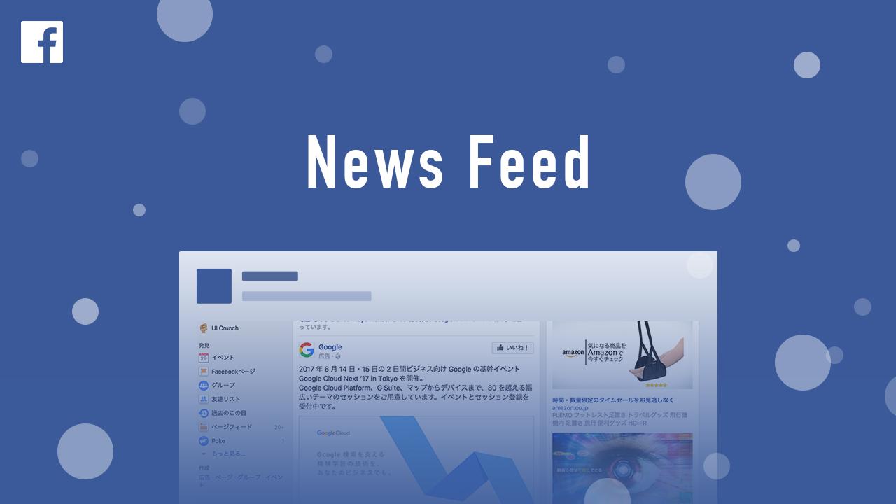 News feed là gì